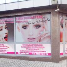 Цялостно фолиране на витрина - външна реклама Варна