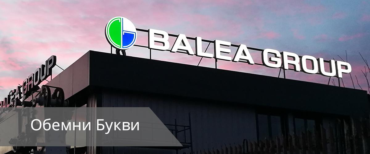 Обемни Букви Нова Реклама Варна