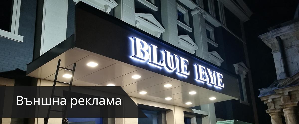 Външна Реклама Нова Реклама Варна