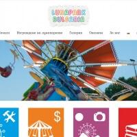 Уебсайт за атракционни съоражения