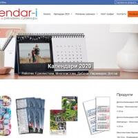 Уебсайт - Магазин за календари и рекламни сувенири